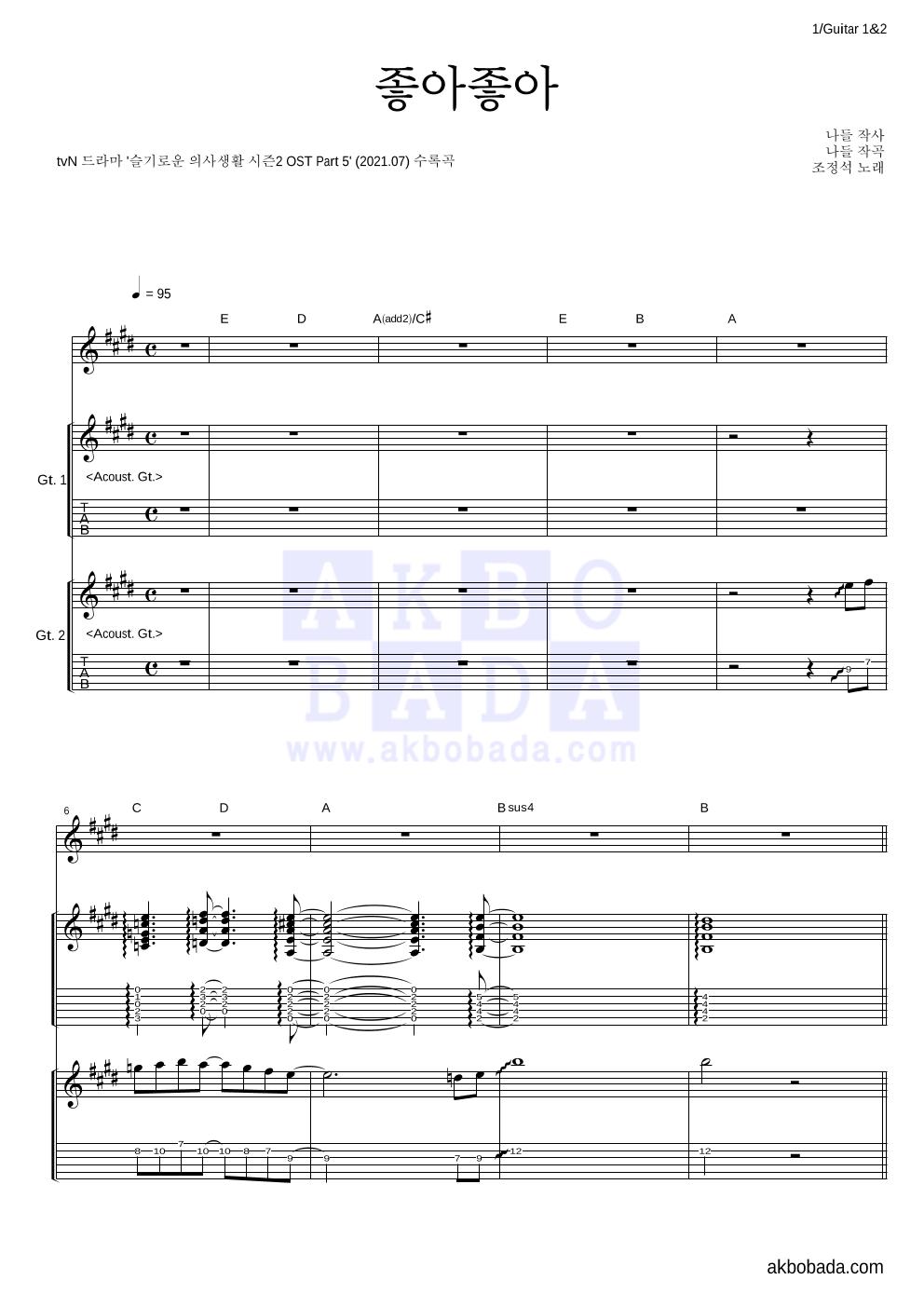 조정석 - 좋아좋아 기타1,2 악보