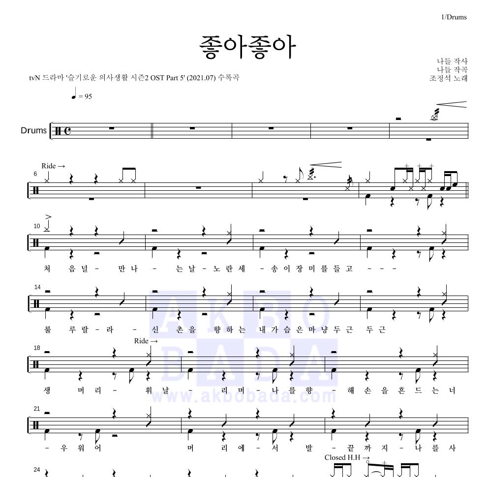 조정석 - 좋아좋아 드럼(Tab) 악보