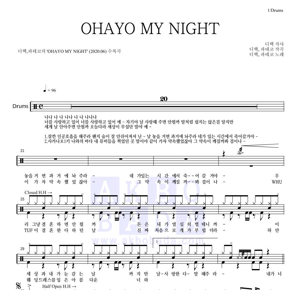 디핵,파테코 - OHAYO MY NIGHT 드럼(Tab) 악보