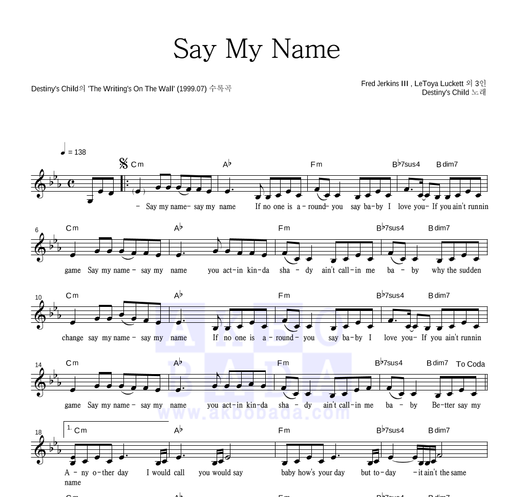 Destiny's Child - Say My Name 멜로디 악보
