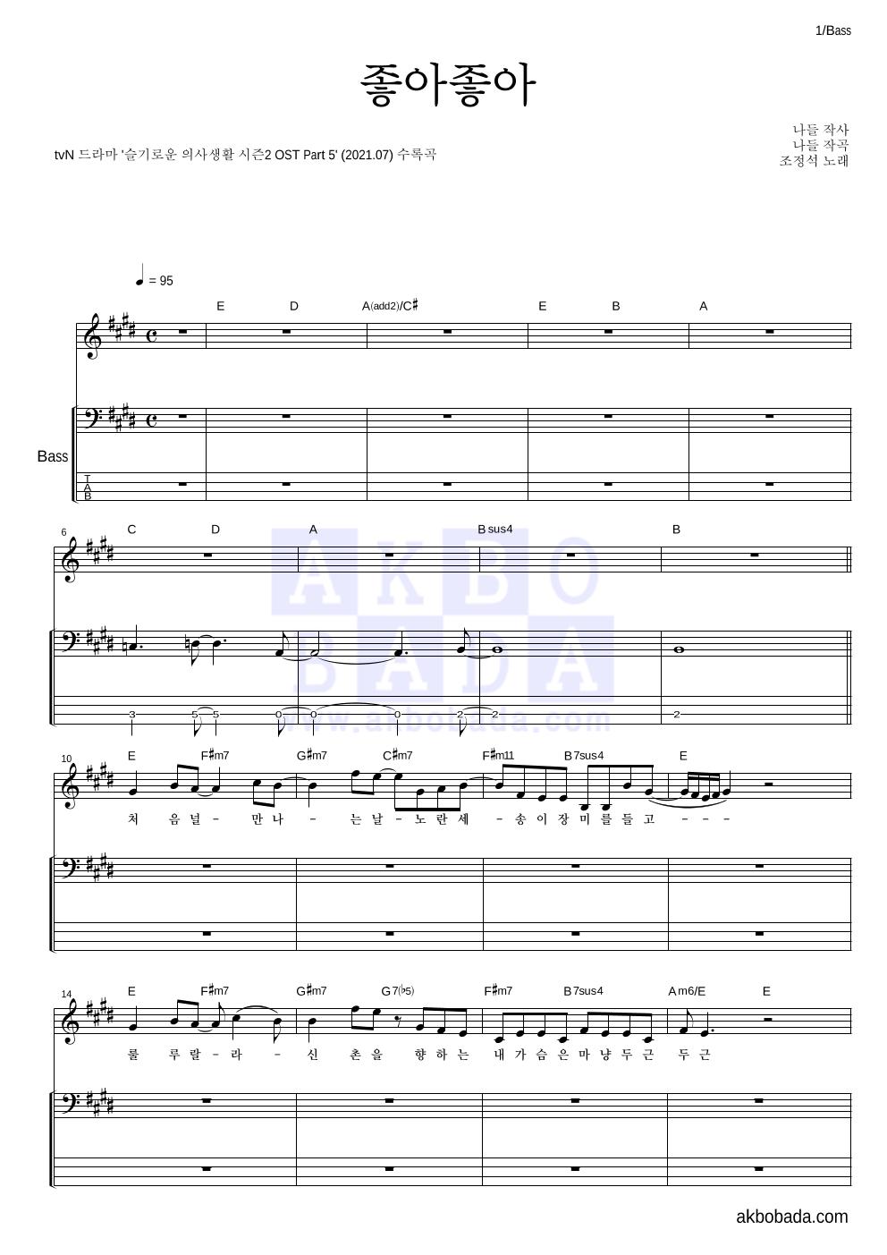 조정석 - 좋아좋아 베이스 악보