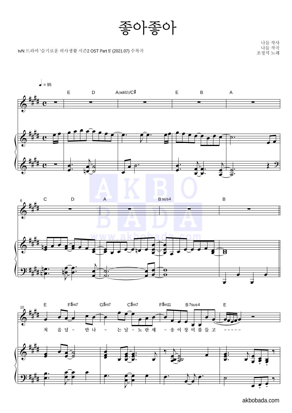 조정석 - 좋아좋아 피아노 3단 악보