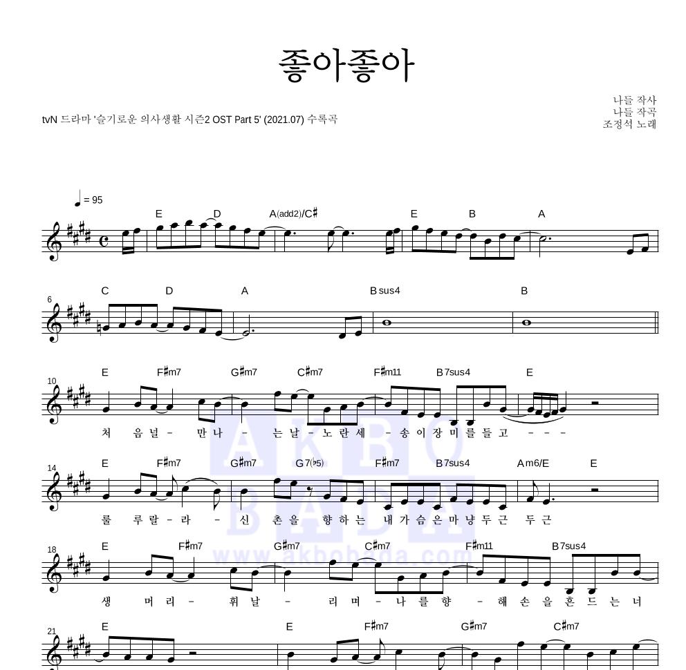조정석 - 좋아좋아 멜로디 악보