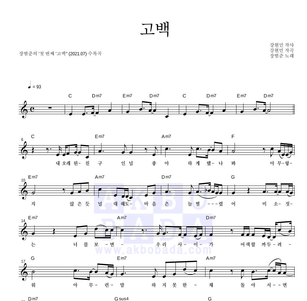 장범준 - 고백 멜로디 악보