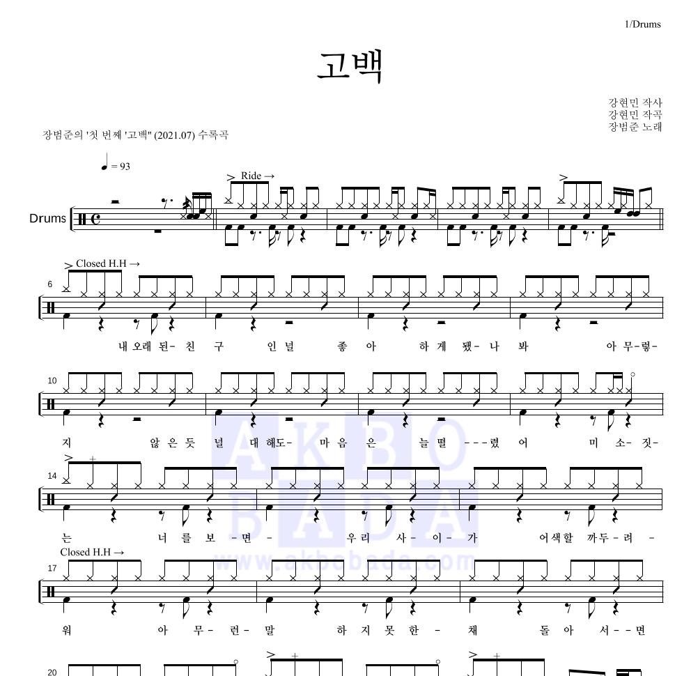 장범준 - 고백 드럼 1단 악보
