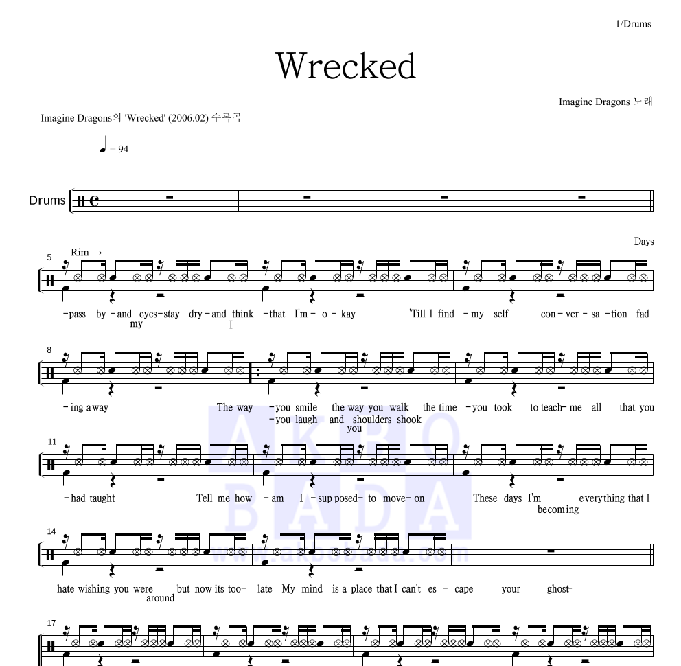 Imagine Dragons - Wrecked 드럼(Tab) 악보