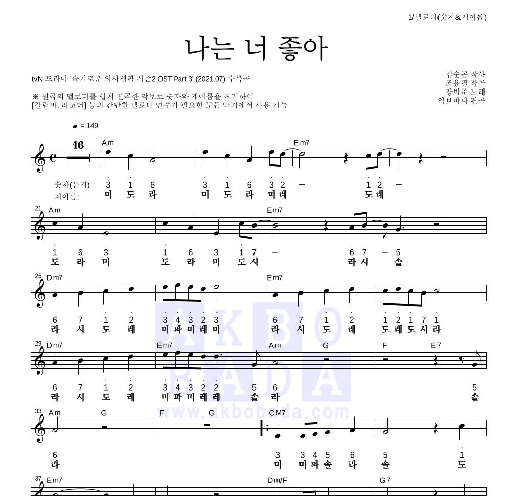 장범준 - 나는 너 좋아 멜로디-숫자&계이름 악보