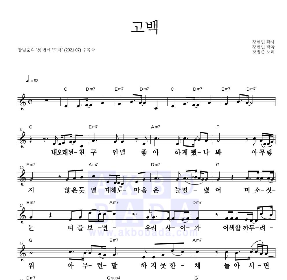 장범준 - 고백 멜로디 큰가사 악보