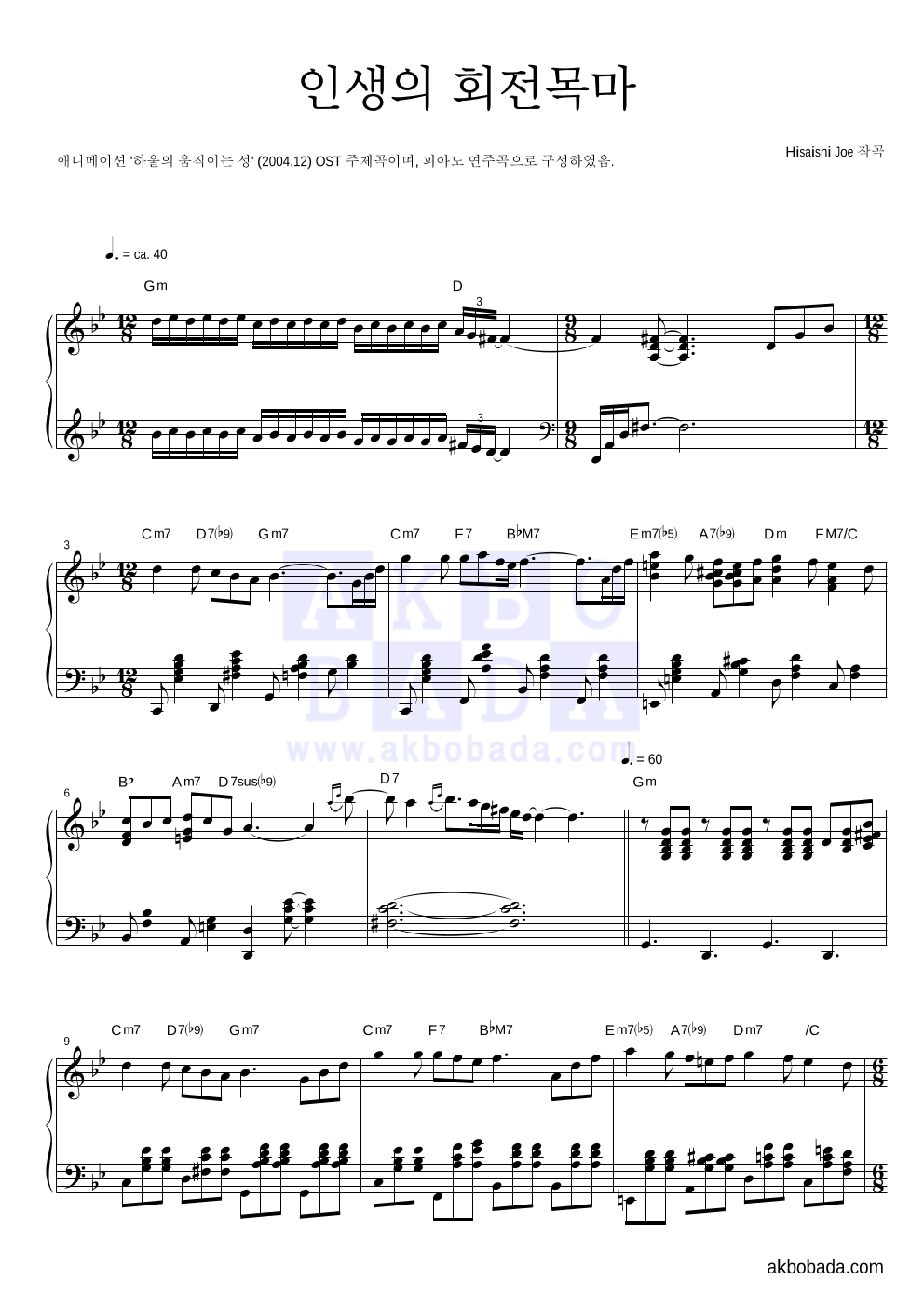 피아노 2단 악보