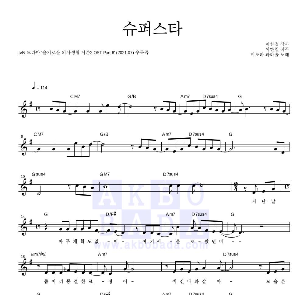 미도와 파라솔 - 슈퍼스타 멜로디 악보