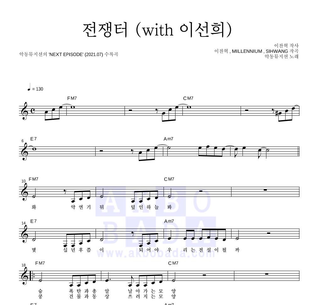 악동뮤지션 - 전쟁터 (with 이선희) 멜로디 악보