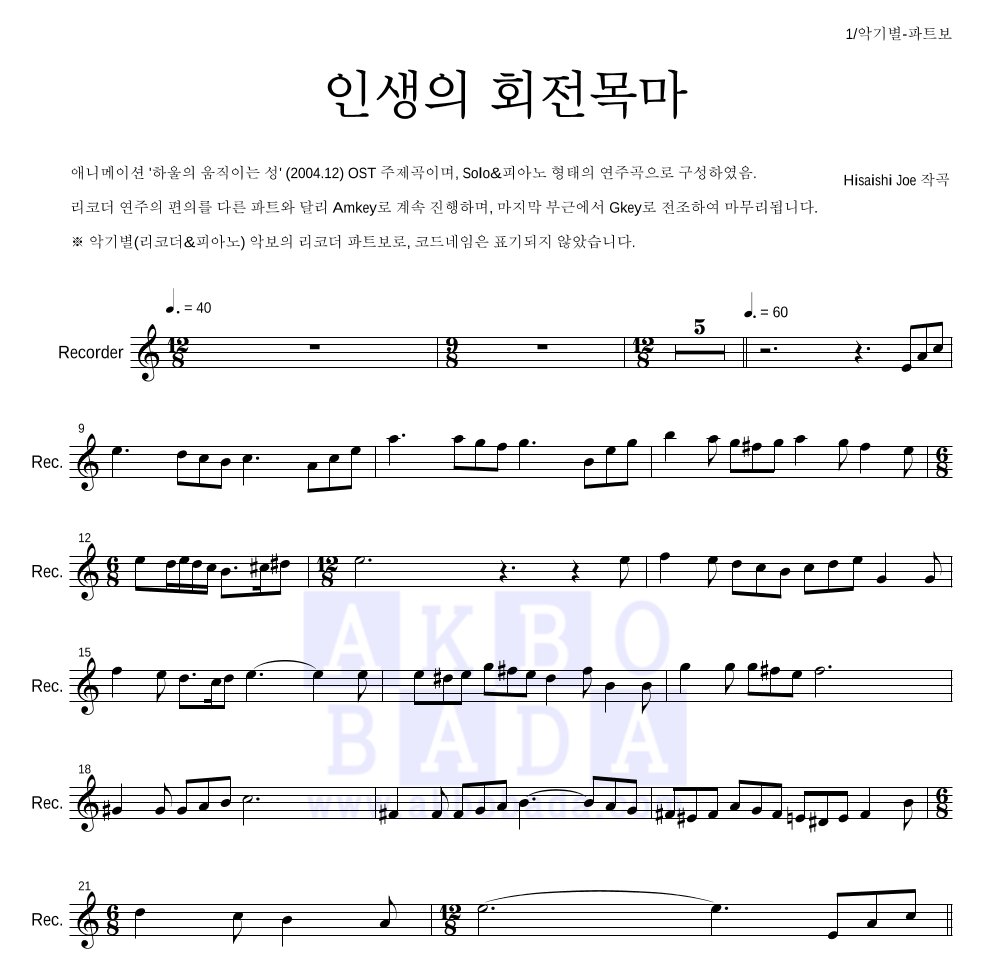 Hisaishi Joe - 인생의 회전목마 리코더 파트보 악보