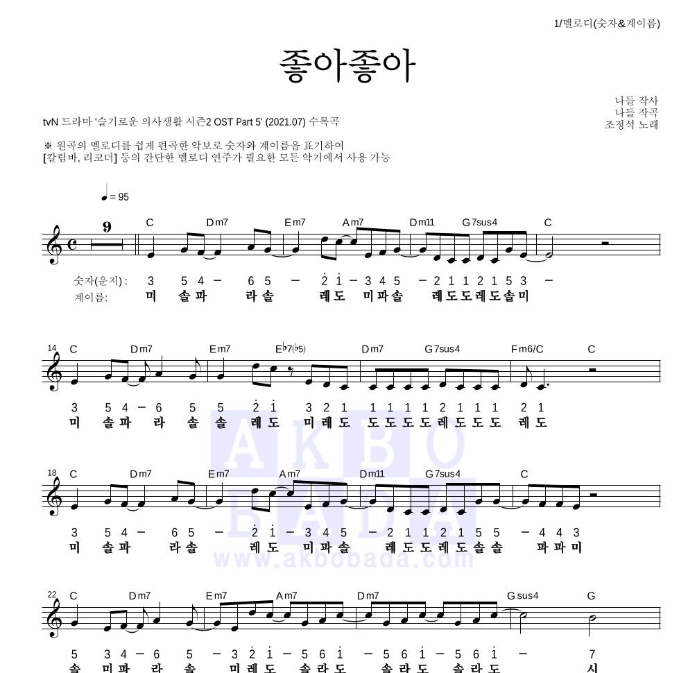 조정석 - 좋아좋아 멜로디-숫자&계이름 악보