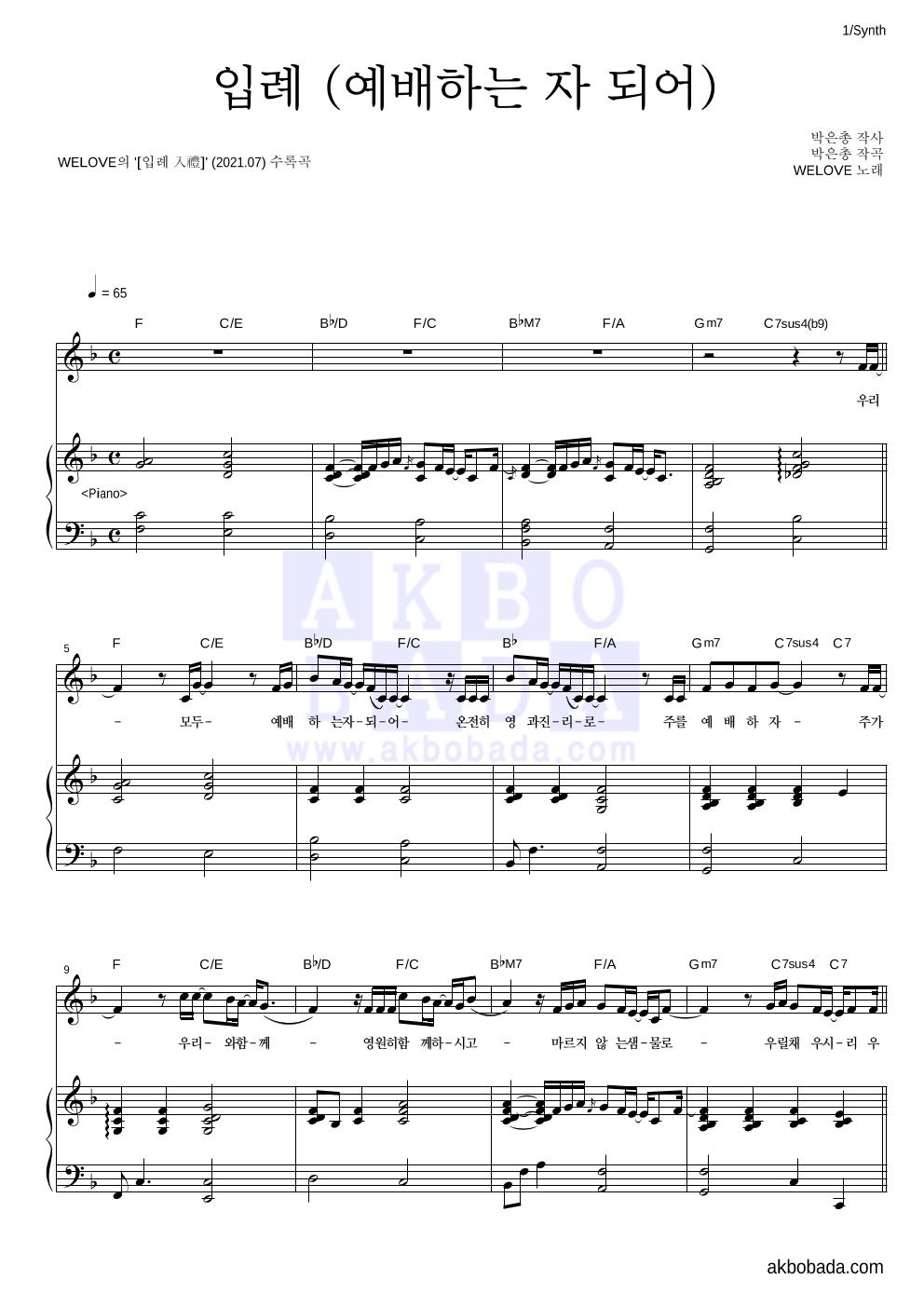 WeLove - 입례 (예배하는 자 되어) 건반 악보