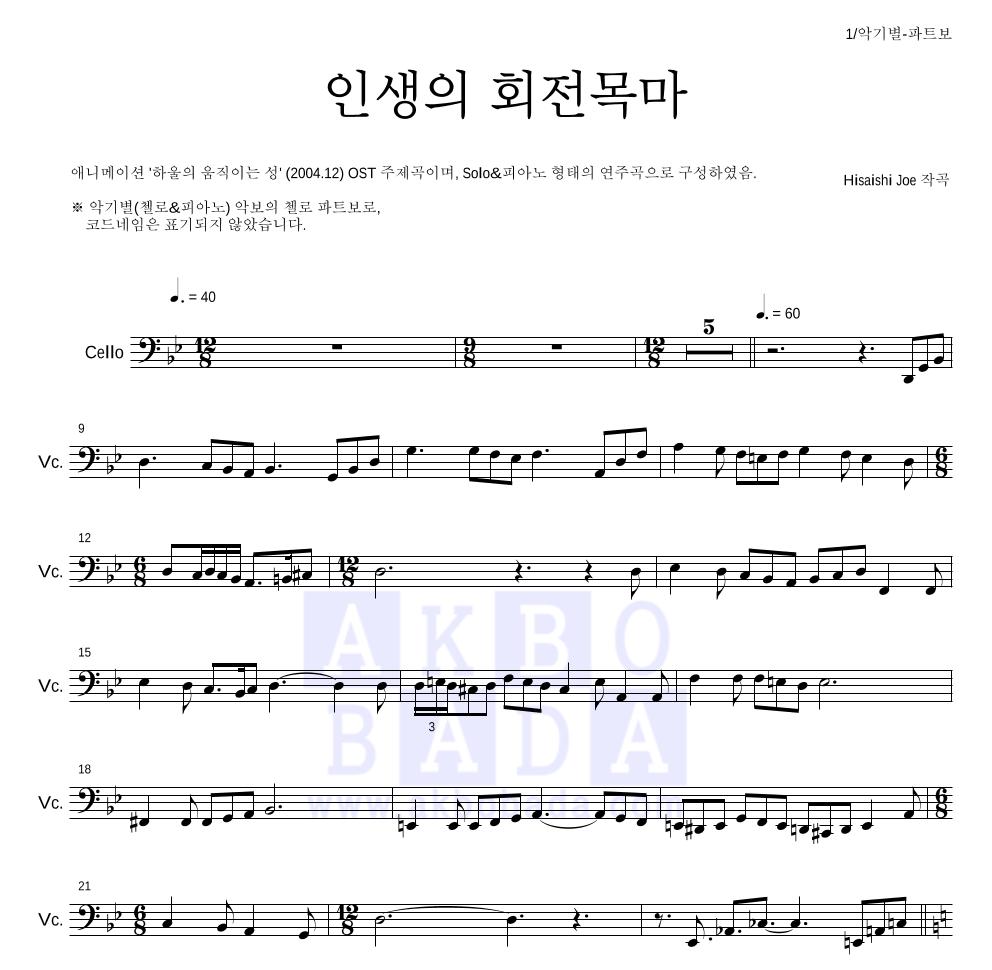 Hisaishi Joe - 인생의 회전목마 첼로 파트보 악보