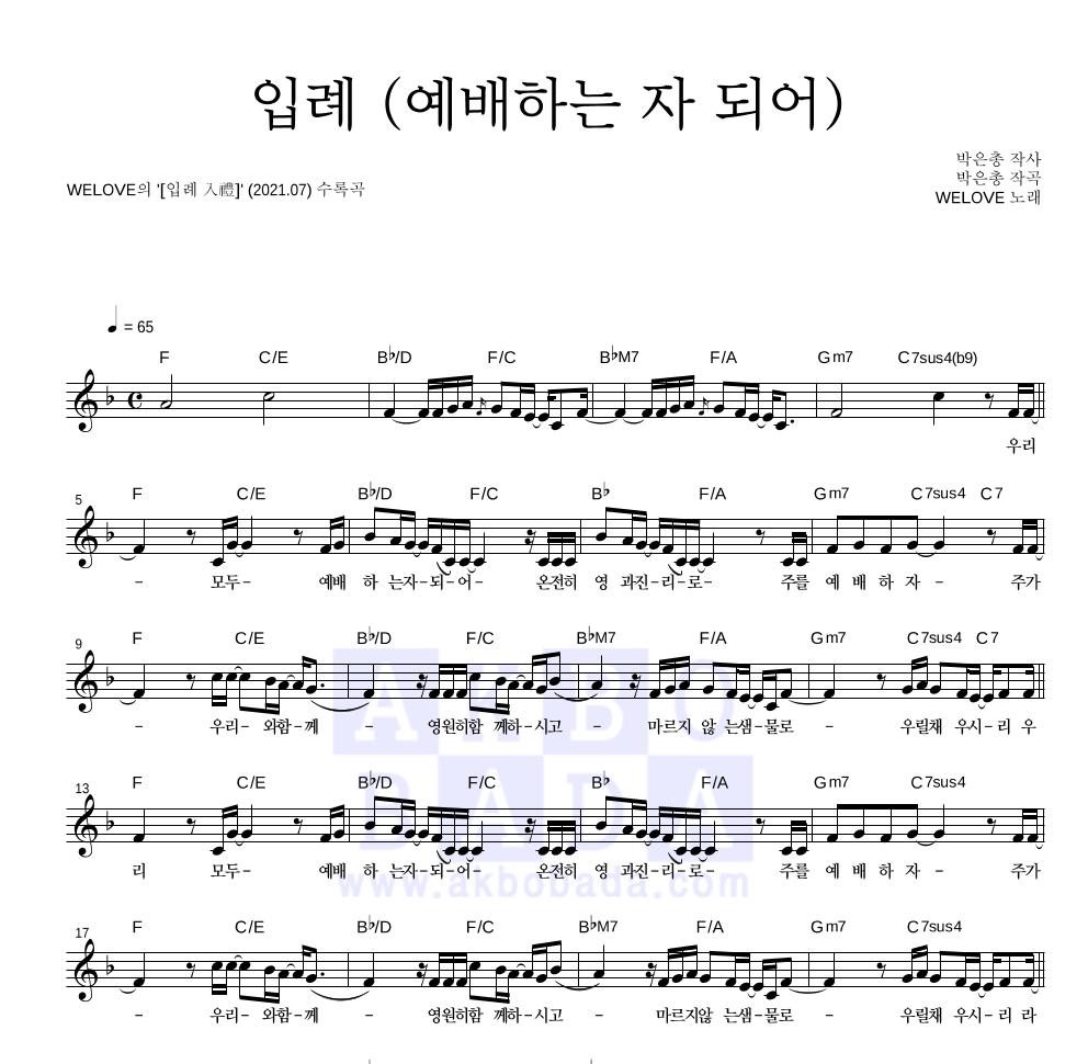 WeLove - 입례 (예배하는 자 되어) 멜로디 악보