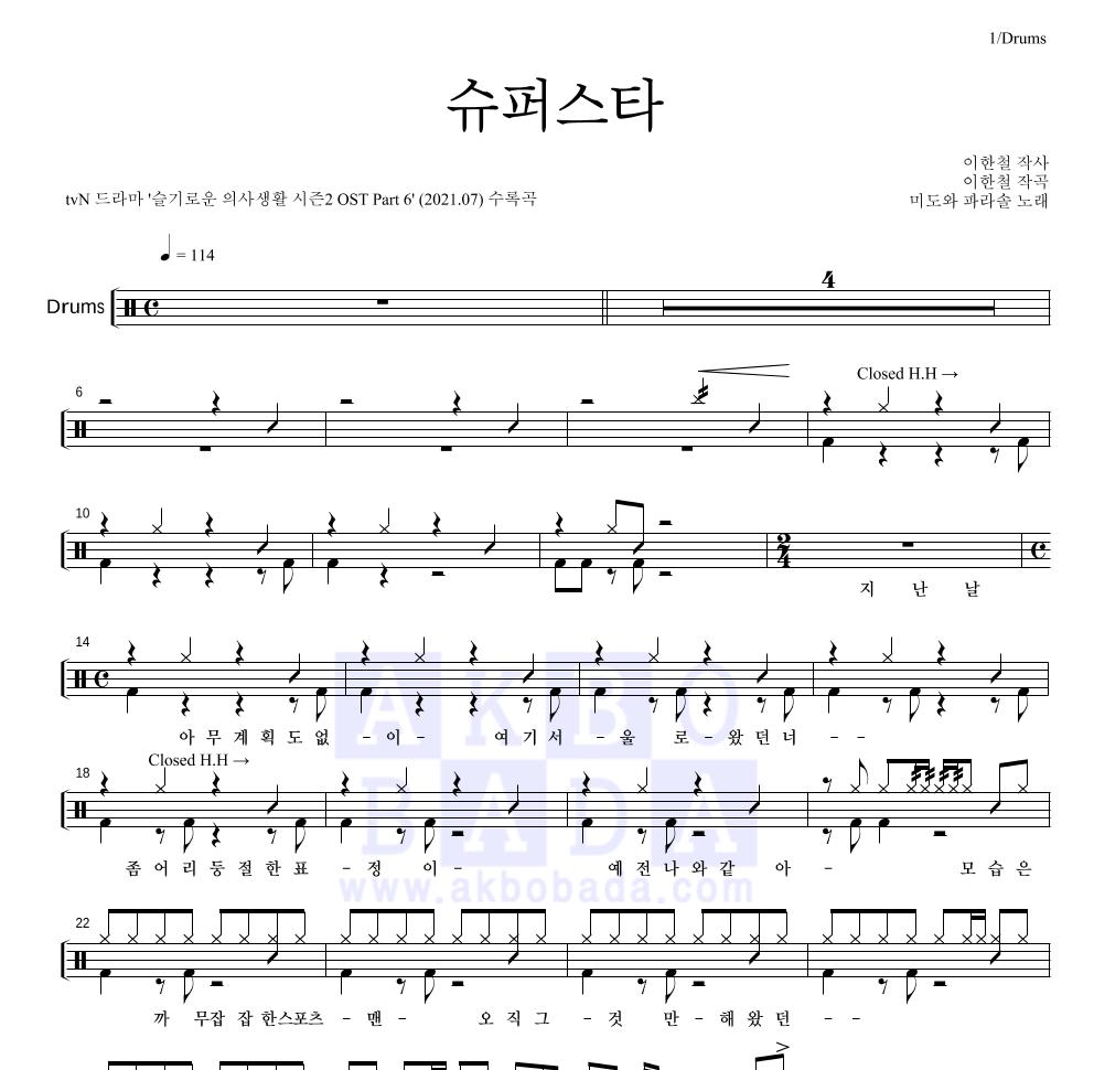 미도와 파라솔 - 슈퍼스타 드럼(Tab) 악보