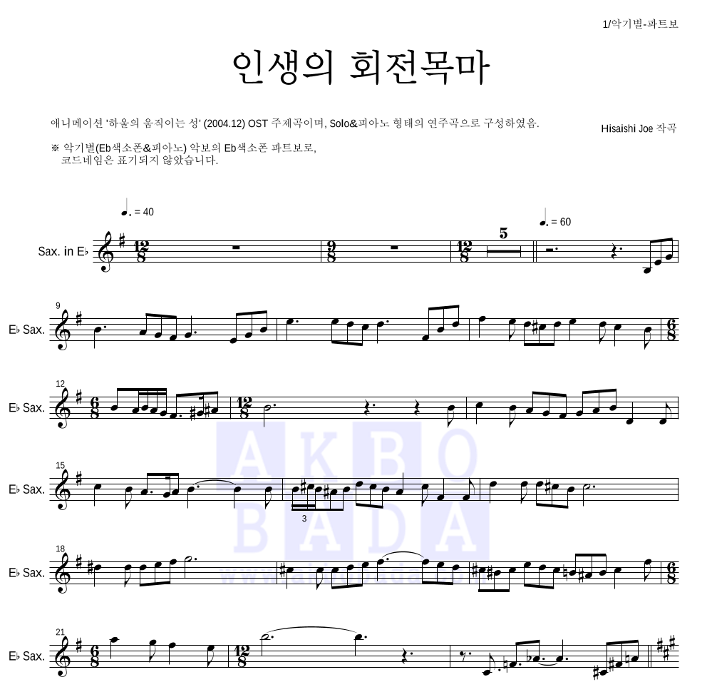 Hisaishi Joe - 인생의 회전목마 Eb색소폰 파트보 악보