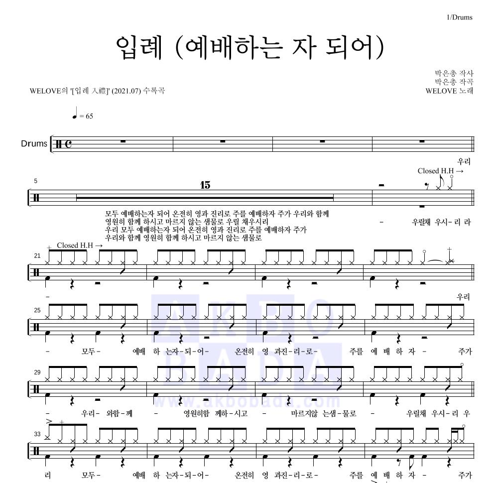 WeLove - 입례 (예배하는 자 되어) 드럼(Tab) 악보