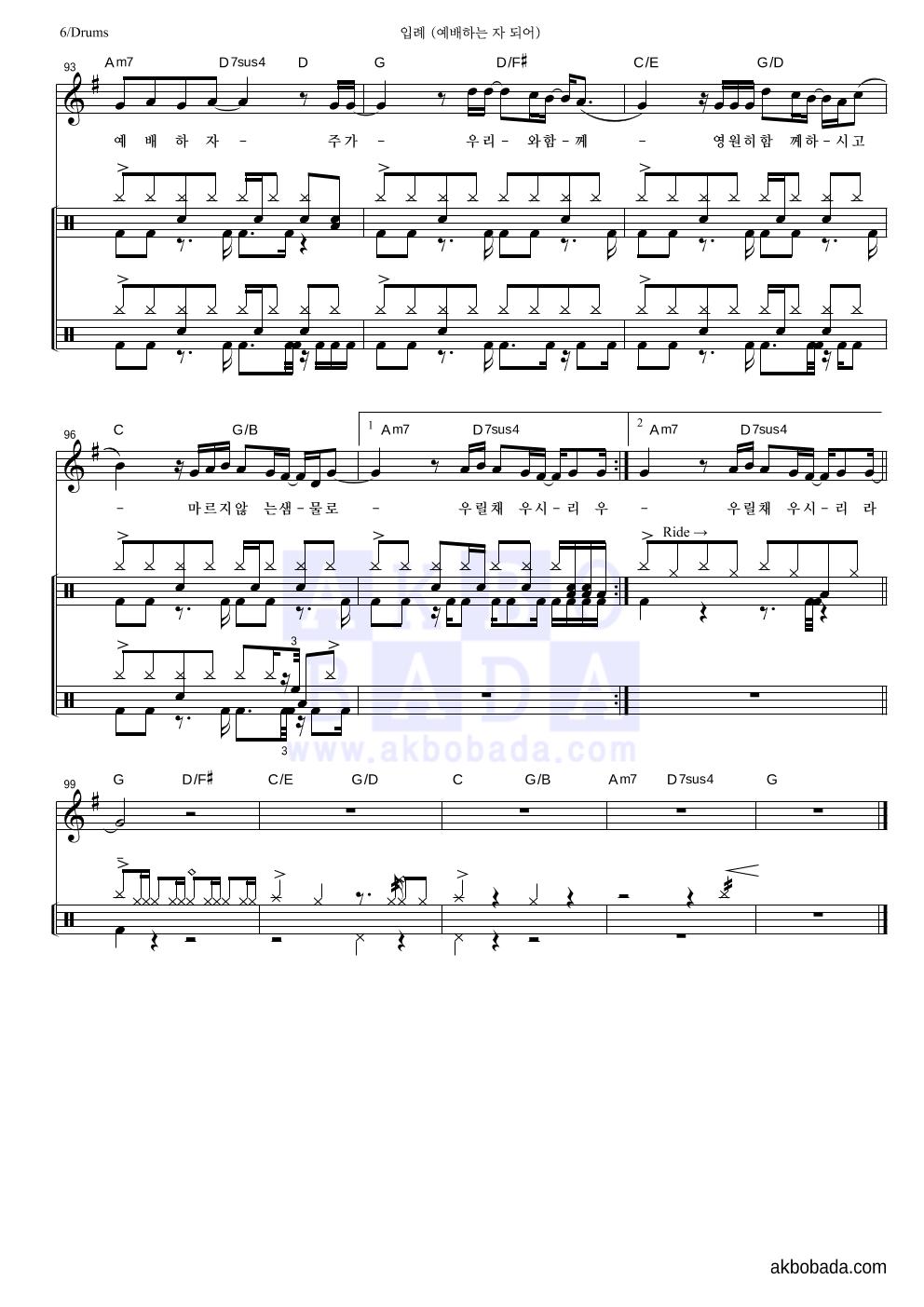 WeLove - 입례 (예배하는 자 되어) 드럼 악보