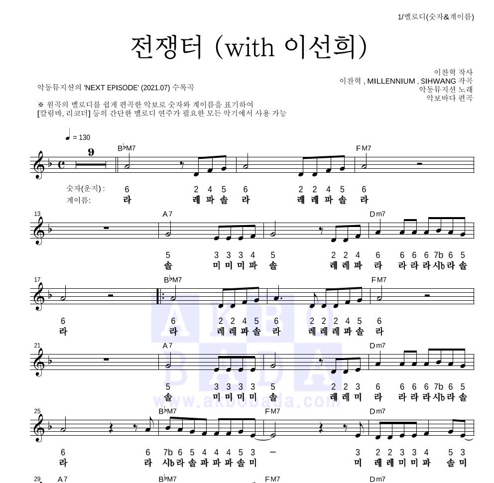 악동뮤지션 - 전쟁터 (with 이선희) 멜로디-숫자&계이름 악보