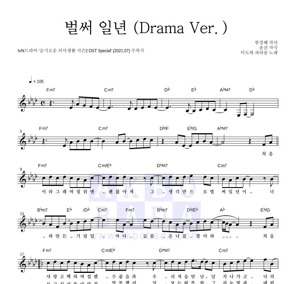 미도와 파라솔 - 벌써 일년 (Drama Ver.) 멜로디 악보
