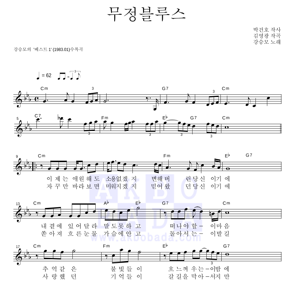 강승모 - 무정블루스 멜로디 악보