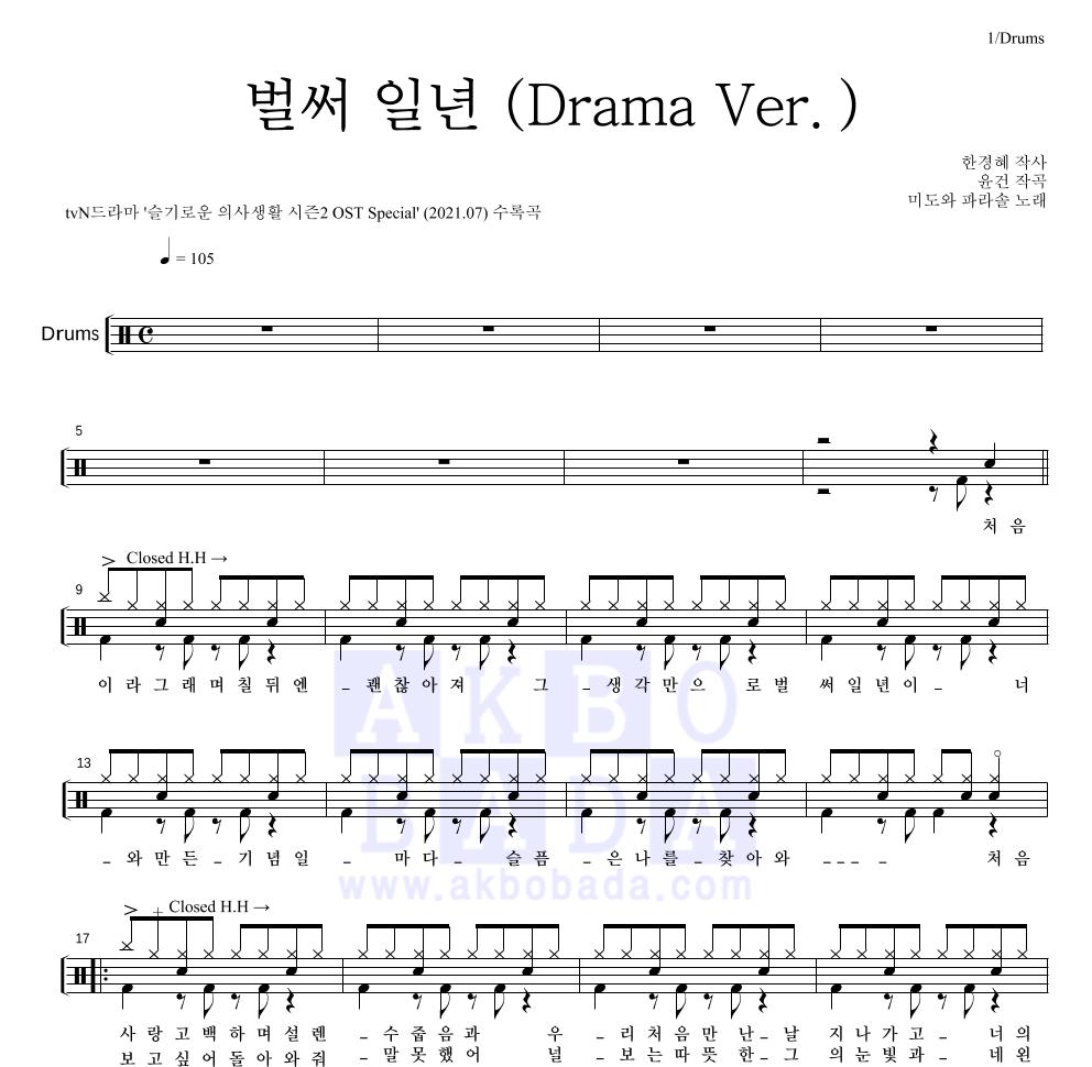 미도와 파라솔 - 벌써 일년 (Drama Ver.) 드럼(Tab) 악보