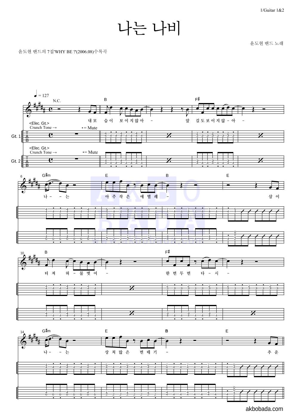 기타(Tab) 악보