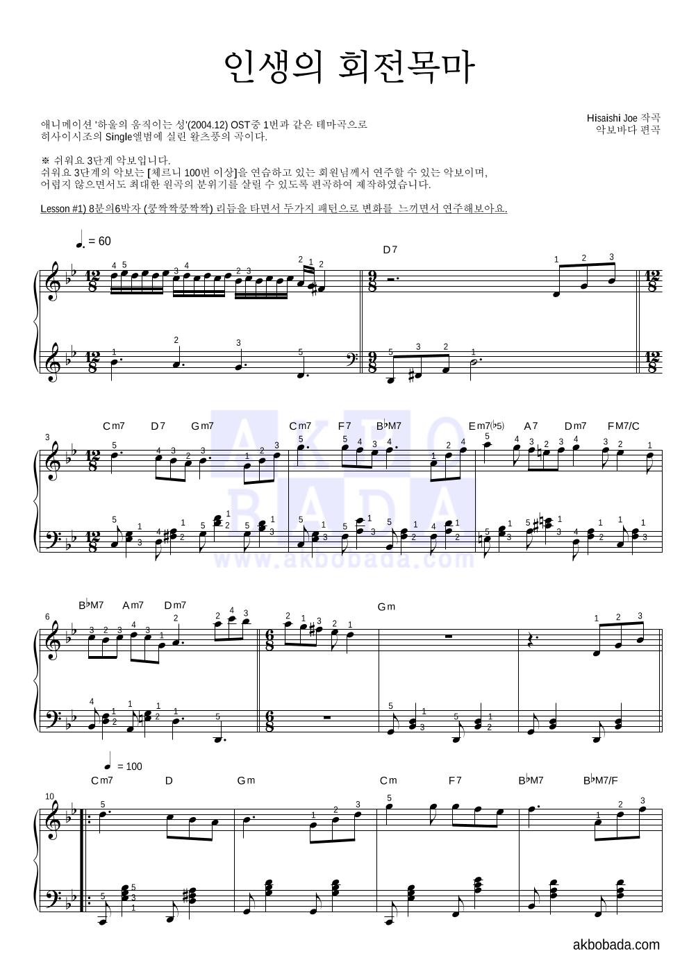 Hisaishi Joe - 인생의 회전목마 피아노2단-쉬워요 악보