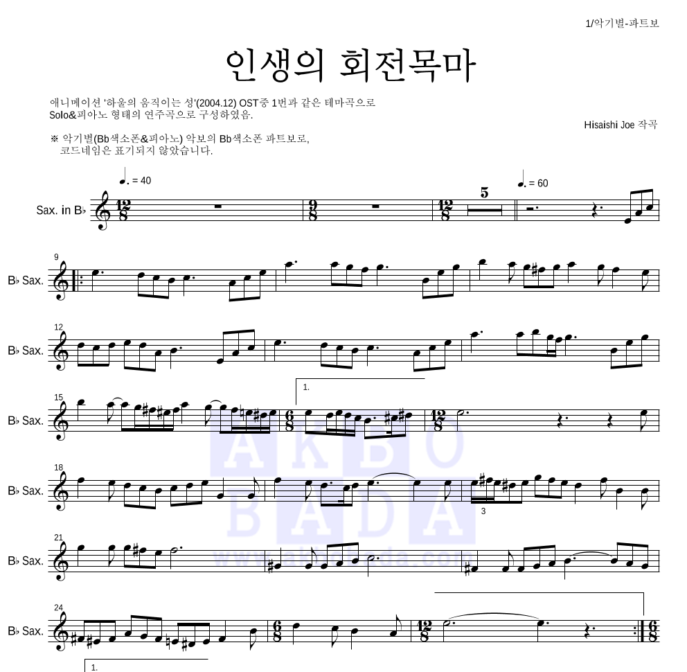 Hisaishi Joe - 인생의 회전목마 Bb색소폰 파트보 악보