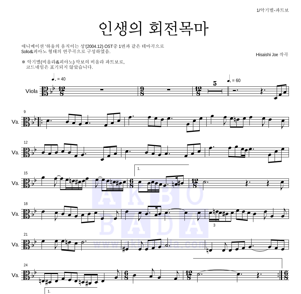 Hisaishi Joe - 인생의 회전목마 비올라 파트보 악보
