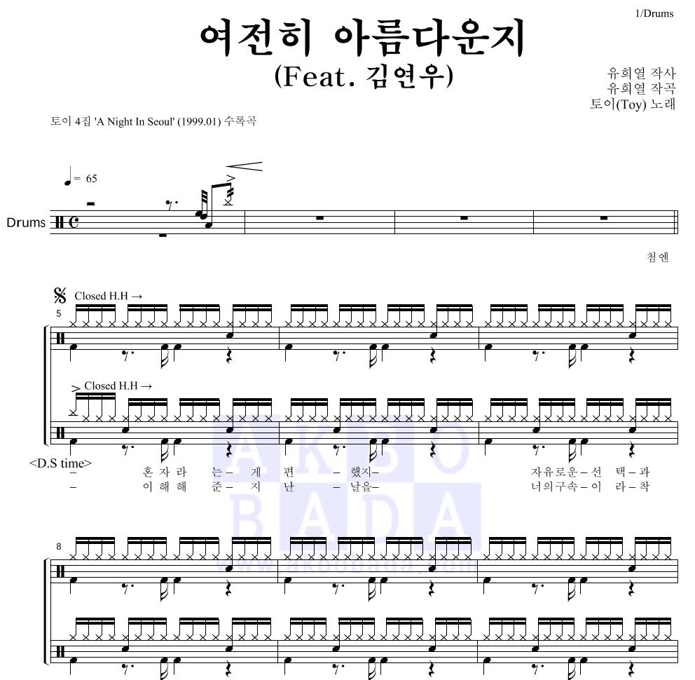 토이 - 여전히 아름다운지 (Feat. 김연우) 드럼(Tab) 악보