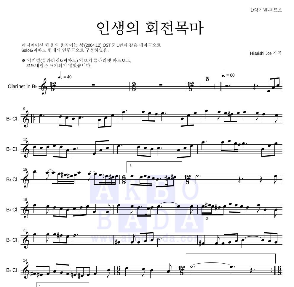 Hisaishi Joe - 인생의 회전목마 클라리넷 파트보 악보