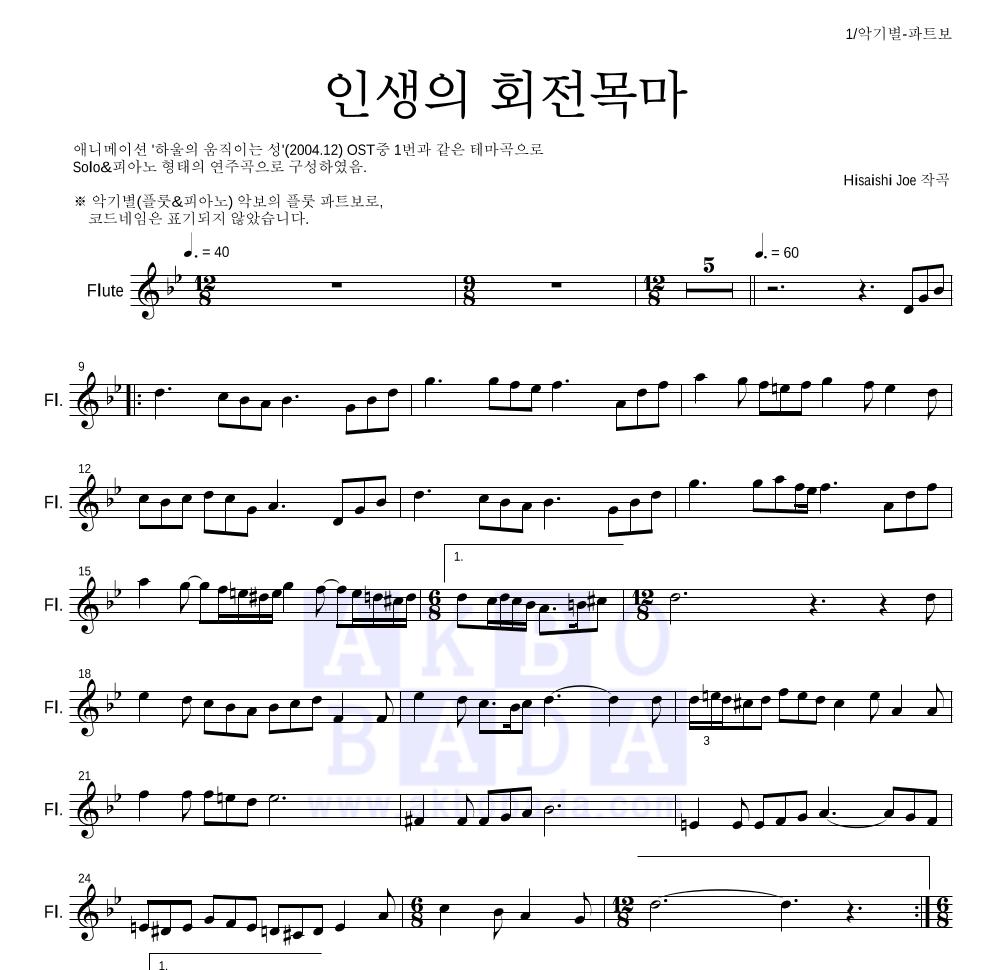 Hisaishi Joe - 인생의 회전목마 플룻 파트보 악보