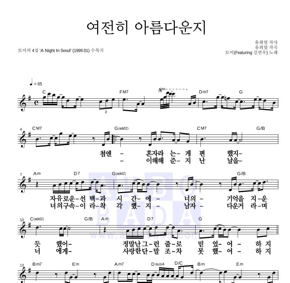토이 - 여전히 아름다운지 (Feat. 김연우) 멜로디 큰가사 악보