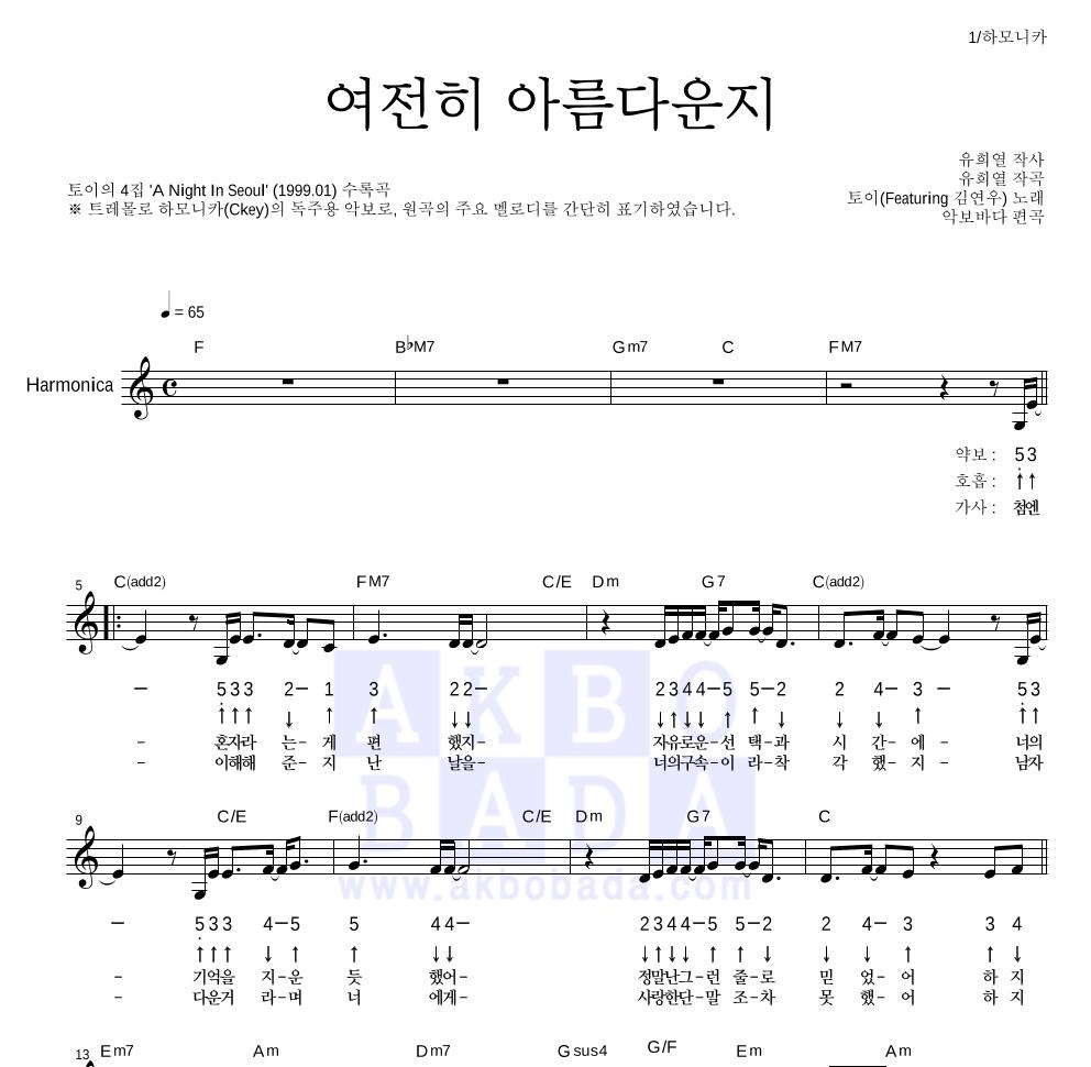 토이 - 여전히 아름다운지 (Feat. 김연우) 하모니카 악보