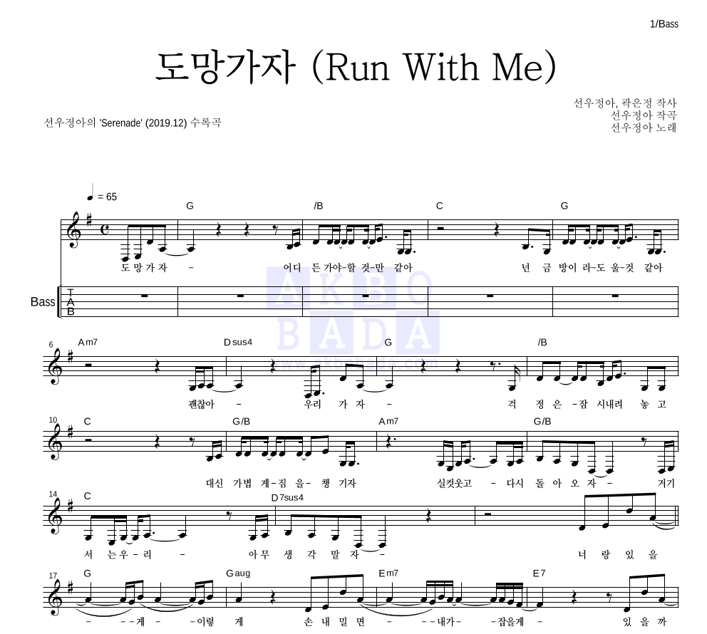 선우정아 - 도망가자 (Run With Me) 베이스(Tab) 악보