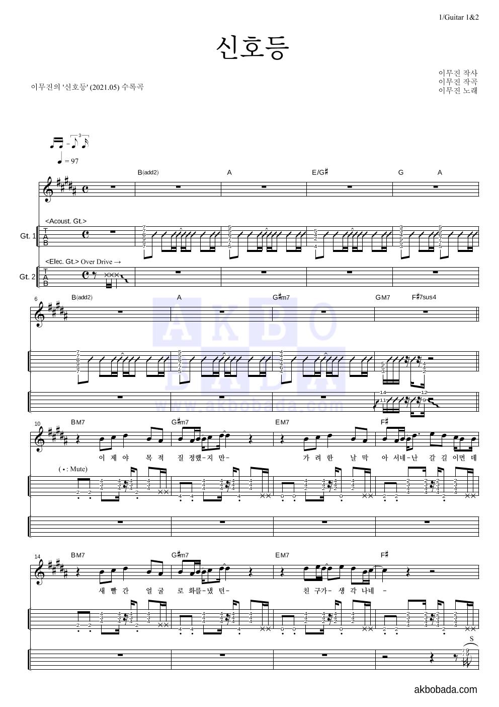 이무진 - 신호등 기타(Tab) 악보