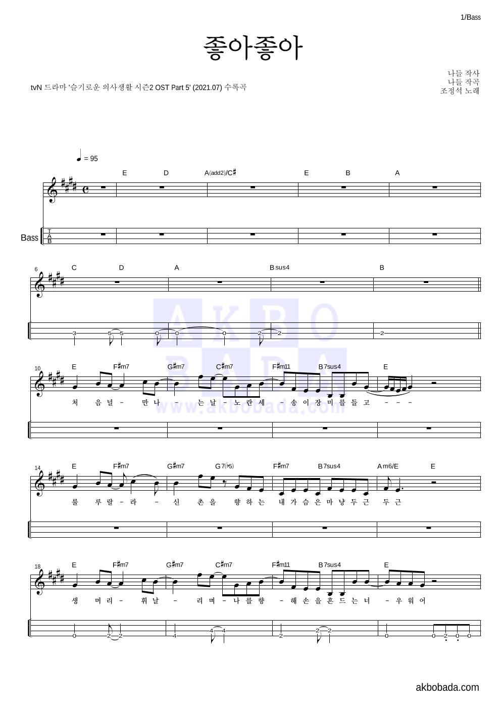 조정석 - 좋아좋아 베이스(Tab) 악보