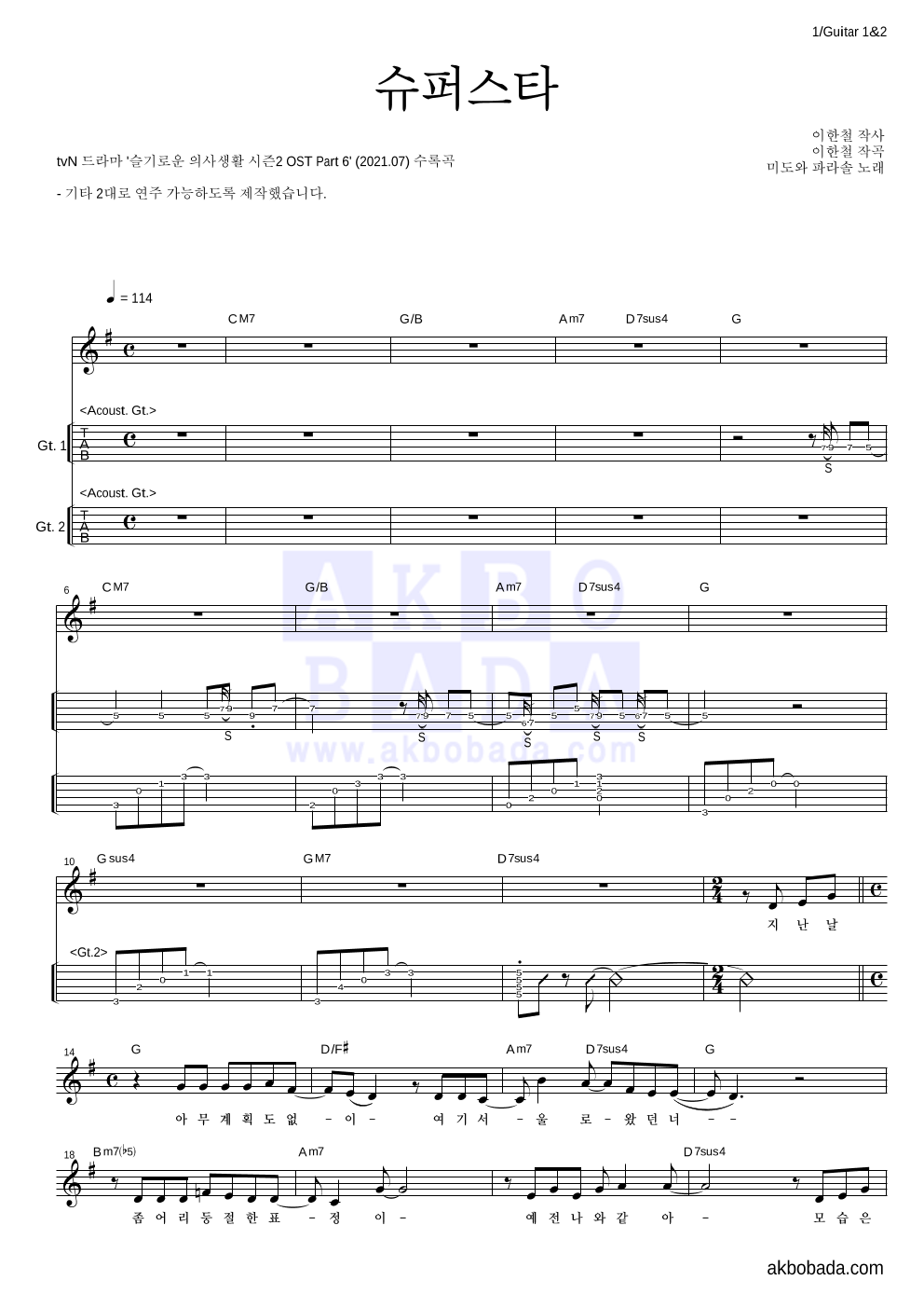 미도와 파라솔 - 슈퍼스타 기타(Tab) 악보