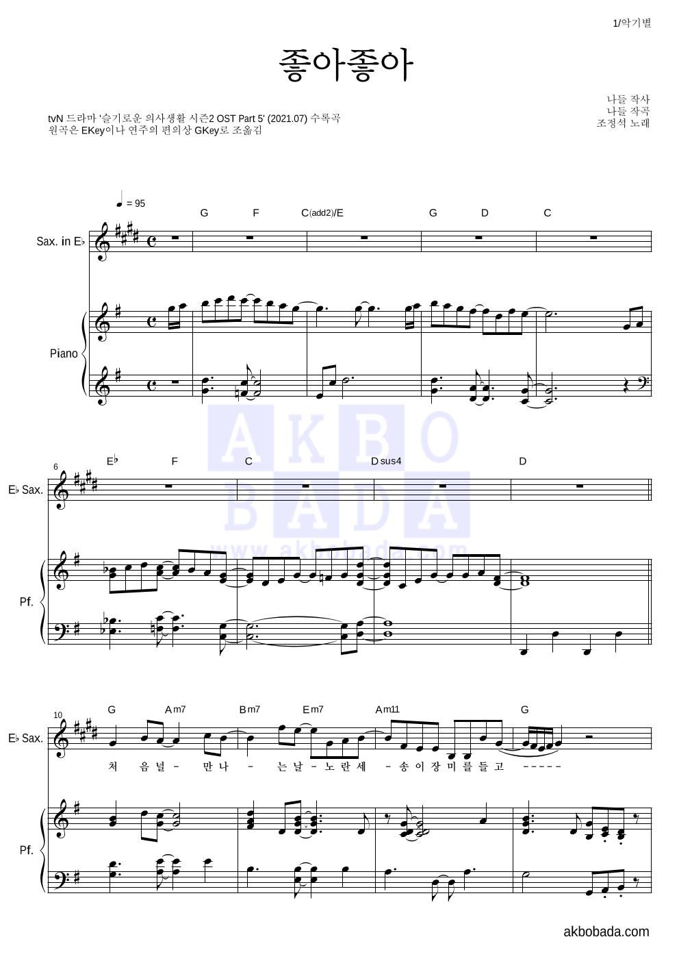 조정석 - 좋아좋아 Eb색소폰&피아노 악보