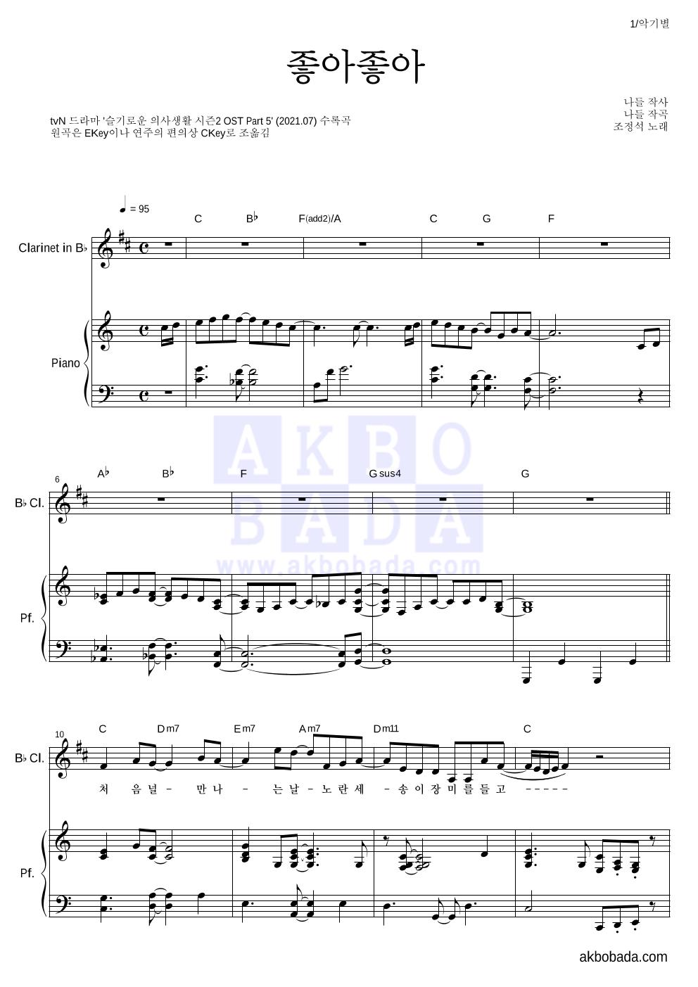 조정석 - 좋아좋아 클라리넷&피아노 악보