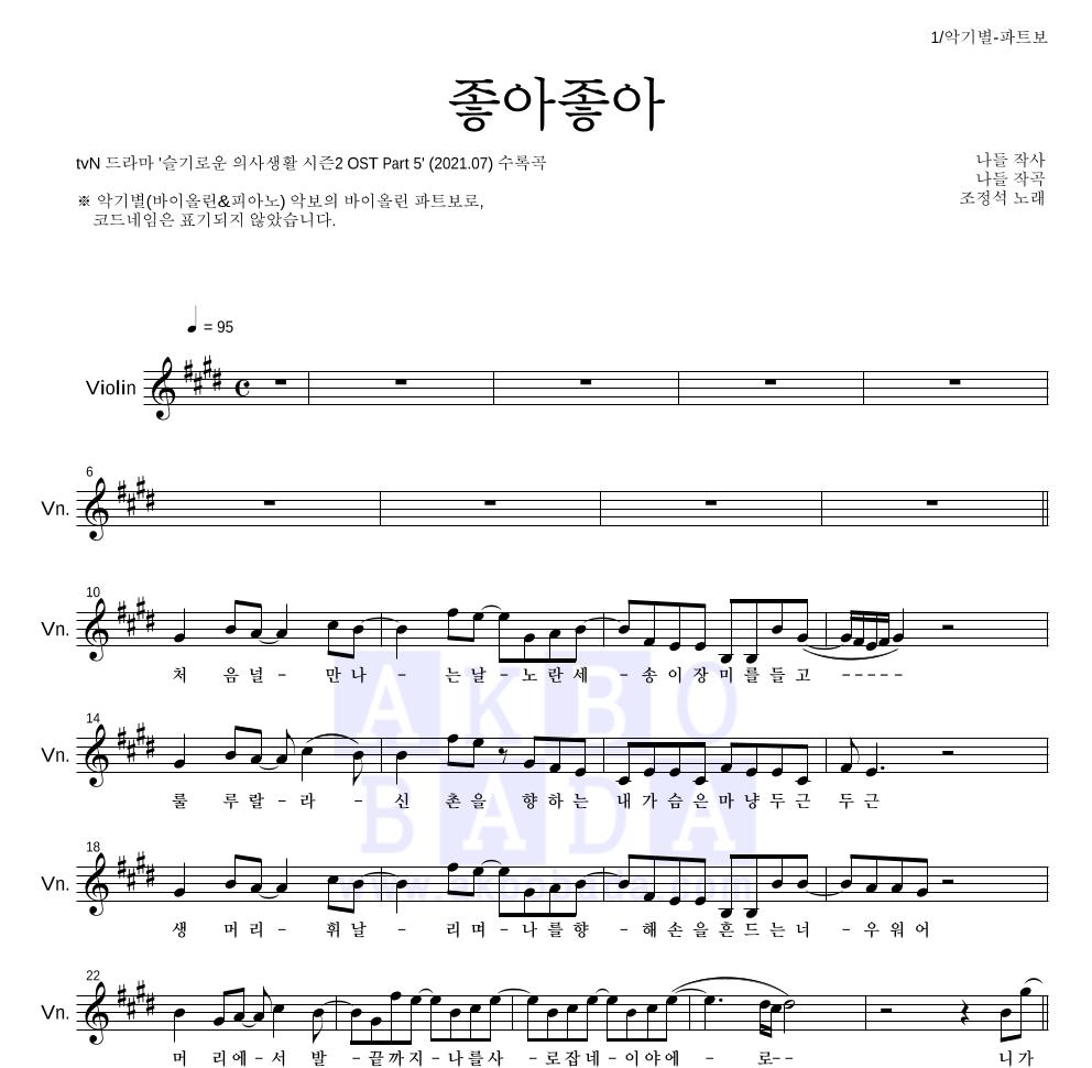 조정석 - 좋아좋아 바이올린 파트보 악보
