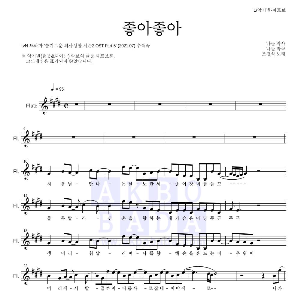 조정석 - 좋아좋아 플룻 파트보 악보