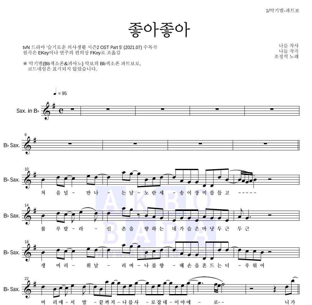 조정석 - 좋아좋아 Bb색소폰 파트보 악보