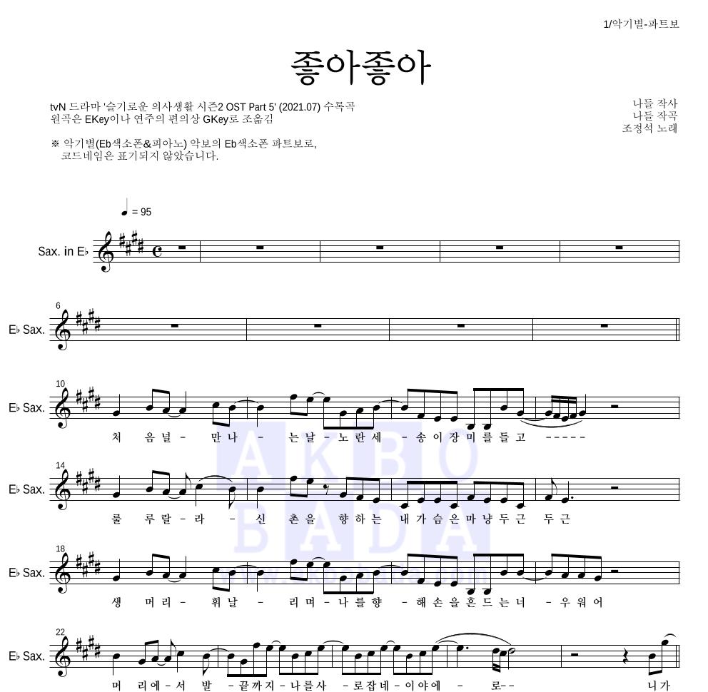 조정석 - 좋아좋아 Eb색소폰 파트보 악보