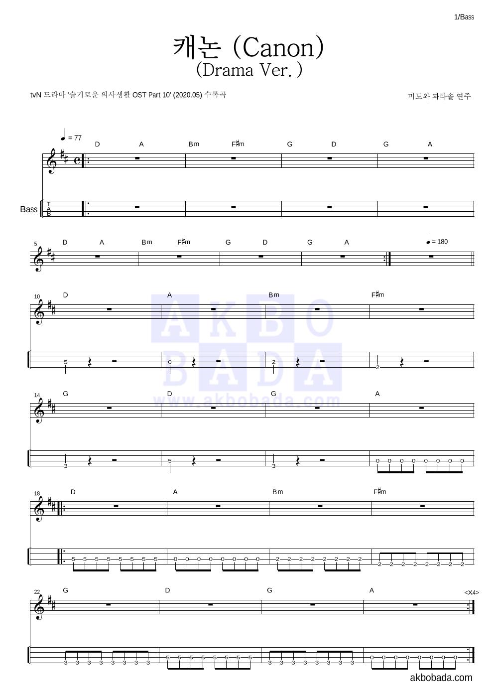 미도와 파라솔 - 캐논 (Canon) (Drama Ver.) 베이스(Tab) 악보