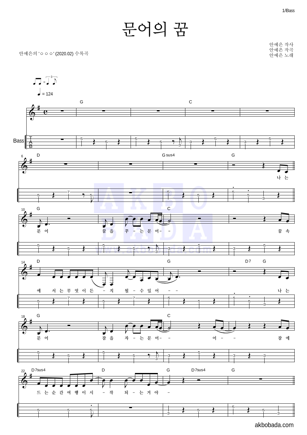 안예은 - 문어의 꿈 베이스(Tab) 악보