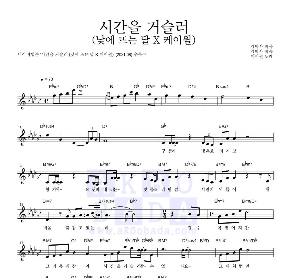 케이윌 - 시간을 거슬러 (낮에 뜨는 달 X 케이윌) 멜로디 악보